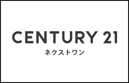 センチュリー21ネクストワン